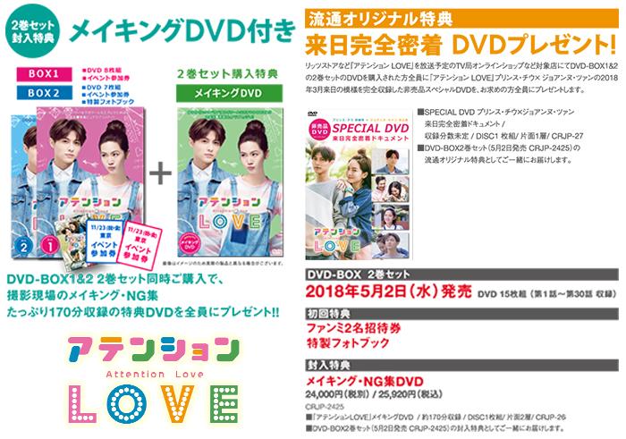 アテンションLOVE DVD